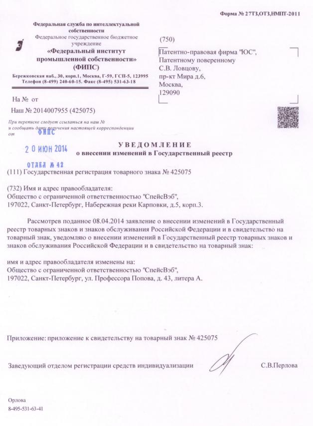 Договор оферты на хостинга чебоксары институт травматологии и ортопедии официальный сайт